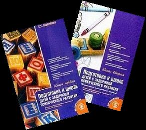 Программа по подготовке к школе для детей с зпр шевченко